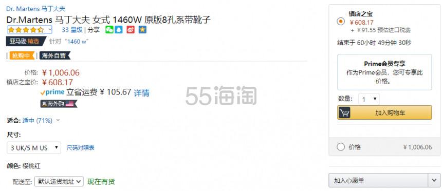 【中亞Prime會員】Dr. Martens 1460 經典8孔馬丁靴 櫻桃紅 到手價700元 - 海淘優惠海淘折扣|55海淘網
