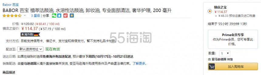 【中亚Prime会员】Babor 芭宝 多功能洁肤油/卸妆油 200ml 到手价125元 - 海淘优惠海淘折扣|55海淘网