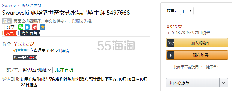 【中亚Prime会员】Swarovski 施华洛世奇 5497668 新款恶魔之眼手掌马蹄手链 到手价584元 - 海淘优惠海淘折扣|55海淘网