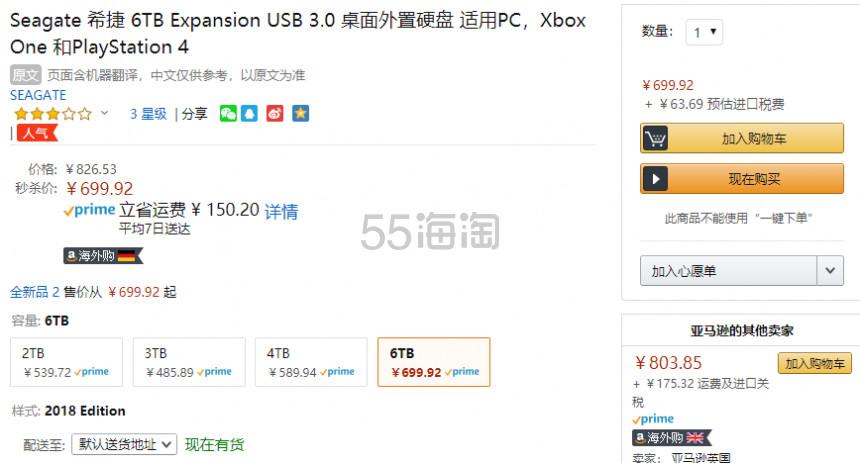 新低价!【中亚Prime会员】Seagate 希捷 Expansion 新睿翼 3.5寸桌面式移动硬盘 STEB6000403 6TB