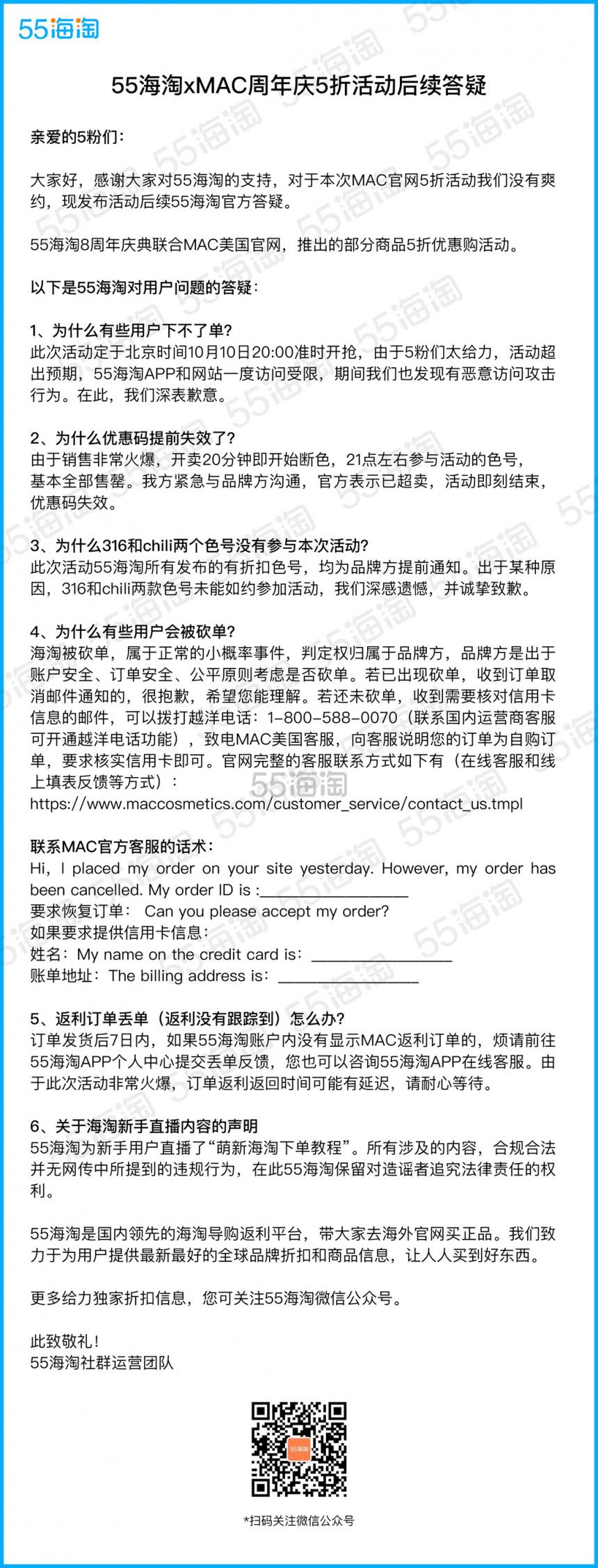 MAC 魅可官网:热卖彩妆全场 新人8.5折 +美境免邮 - 海淘优惠海淘折扣 55海淘网