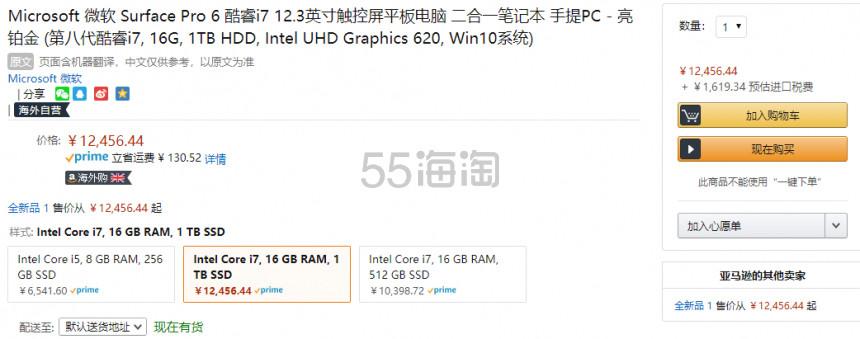 新低价!【中亚Prime会员】Microsoft Surface Pro 6 12.3英寸平板电脑 i7/16GB/1TB/Win10