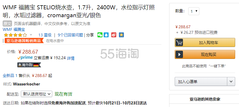 【中亚Prime会员】WMF 福腾宝 Stelio 电水壶 1.7升 0413020012