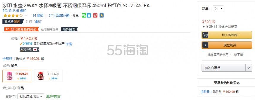 【中亚Prime会员】Zojirushi 象印 不锈钢儿童保温杯 带杯盖 450ml SC-ZT45-PA 粉色草莓款 到手价175元 - 海淘优惠海淘折扣|55海淘网