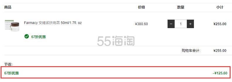 【55周年庆】Farmacy 夜间紧致提拉晚霜 50ml ¥255 - 海淘优惠海淘折扣|55海淘网