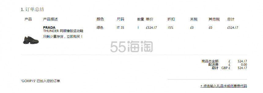 NET-A-PORTER 全站精选指定品牌鞋类 8.5折 - 海淘优惠海淘折扣 55海淘网