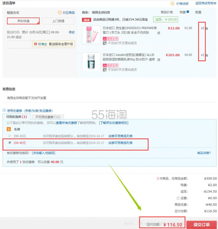【返利1.44%】kanebo 嘉娜宝 ALLIE 皑丽保湿防晒霜乳液 90g+Shiseido 资生堂修眉刀 3支