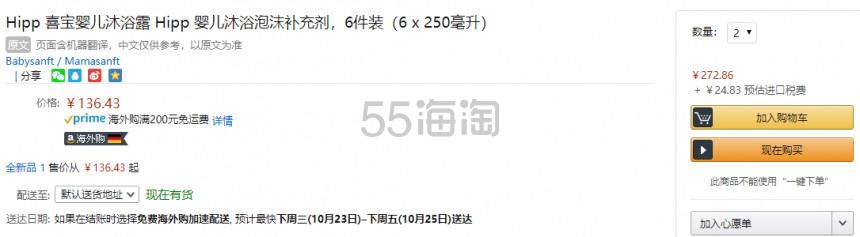【中亚Prime会员】Hipp 喜宝 小黄鸭免敏无泪泡沫洗手液补充剂替换装 250ml*6袋 到手价149元 - 海淘优惠海淘折扣|55海淘网
