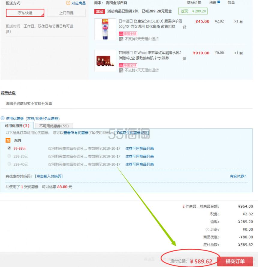 【返利1.44%】Whoo 后 津率享红华凝香水乳2件赠4礼盒+Shiseido 资生堂 尿素护手霜 60g 589.62元包邮包税 - 海淘优惠海淘折扣|55海淘网