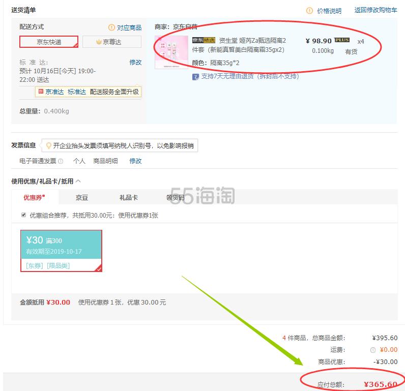 【返利14.4%】PLUS会员!资生堂 姬芮 Za 甄选隔离 SPF26 35g*8支