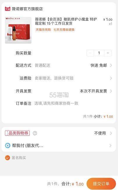 【天猫U先】【返利2.88%】Winona 薇诺娜 敏肌修护小魔盒