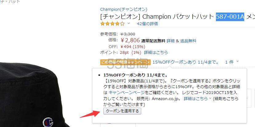 【日亚自营】Champion 冠军 经典小标渔夫帽 多色 587-001A