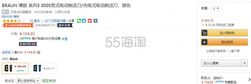 【中亚Prime会员】Braun 博朗 300s 男士电动剃须刀 到手价213元 - 海淘优惠海淘折扣|55海淘网