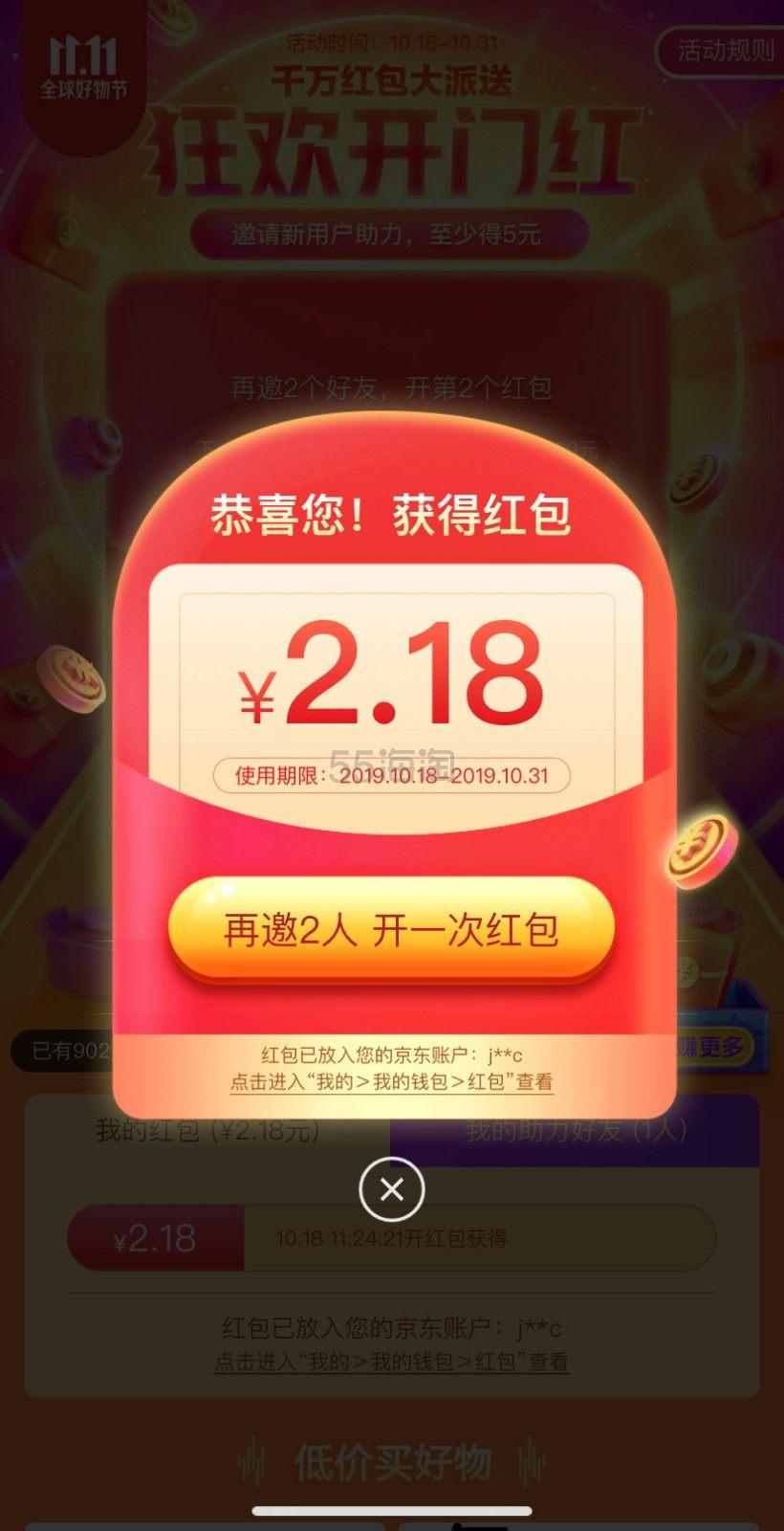【11.11 狂欢开门红】移动专享!京东:邀好友助力开红包