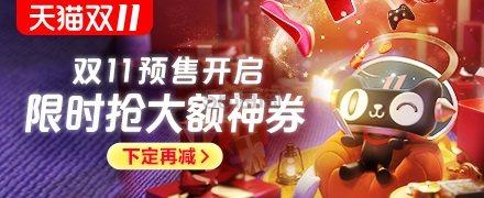 【领红包】2019年天猫双11全球狂欢节:内含预售清单