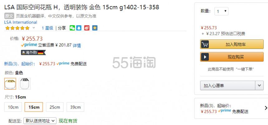 【中亚Prime会员】LSA International 玻璃插花花瓶 金色 15cm