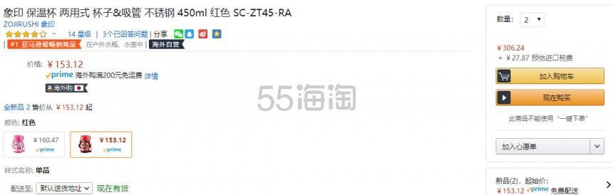 【中亚Prime会员】Zojirushi 象印 不锈钢儿童保温杯 带杯盖 450ml SC-ZT45-RA 红色汽车款 到手价167元 - 海淘优惠海淘折扣|55海淘网