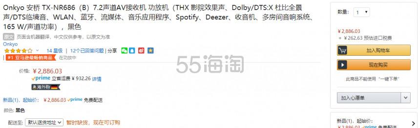 【中亚Prime会员】ONKYO 安桥 TX-NR686 7.2多声道家庭影院功放 到手价3149元 - 海淘优惠海淘折扣|55海淘网