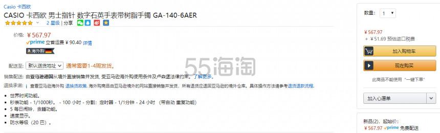 【中亚Prime会员】Casio 卡西欧 G-Shock GA-140-6AER 男士多功能防水石英手表 到手价620元 - 海淘优惠海淘折扣|55海淘网