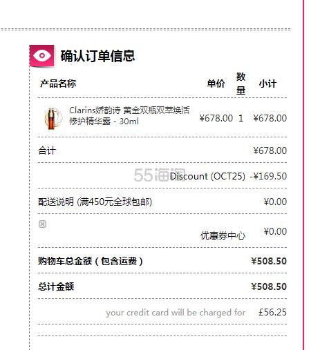 【可直邮中国】Clarins 娇韵诗黄金双瓶修护精华 30ml ¥508.5 - 海淘优惠海淘折扣 55海淘网