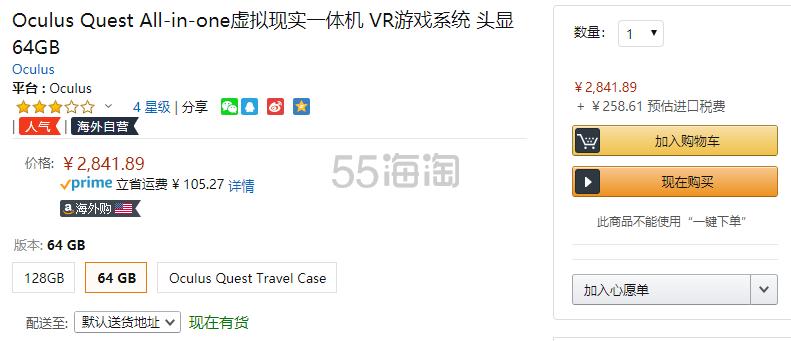 【中亚Prime会员】Oculus Quest All-in-one VR虚拟现实一体机 游戏系统 64GB 到手价3101元 - 海淘优惠海淘折扣 55海淘网