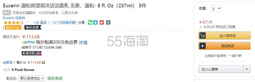 【中亚Prime会员】Eucerin 优色林 温和保湿洁面乳 237ml*3瓶