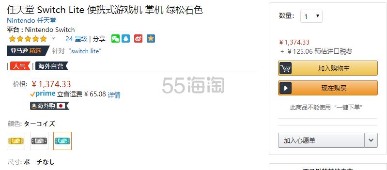蓝色好价!【中亚Prime会员】Nintendo 任天堂 Switch Lite 精灵宝可梦便携迷你掌机游戏机 到手价1499元 - 海淘优惠海淘折扣|55海淘网