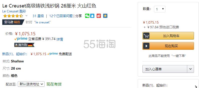 【中亚Prime会员】Le Creuset 酷彩 Signature系列 铸铁珐琅锅 26cm