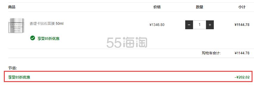 1瓶免费直邮!Chantecaille 香缇卡 钻石面膜 50ml ¥1,144.8 - 海淘优惠海淘折扣|55海淘网