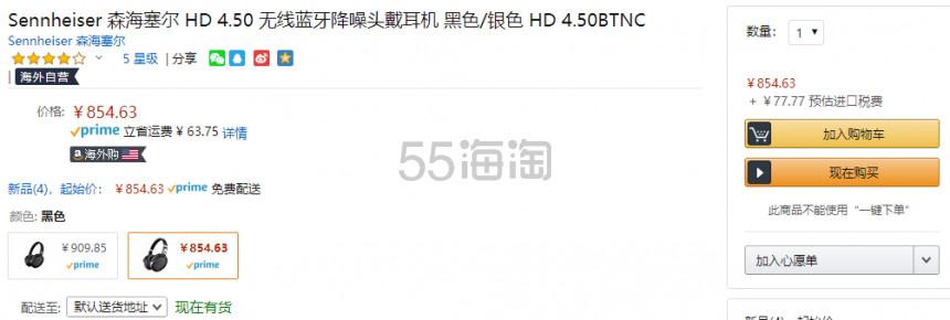 【中亚Prime会员】Sennheiser 森海塞尔 HD 4.50BTNC 无线蓝牙降噪头戴式耳机