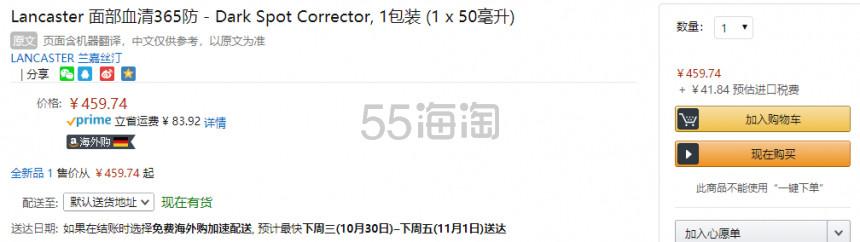 【中亚Prime会员】Lancaster 兰嘉丝汀 美肌修护淡斑亮白精华 50ml