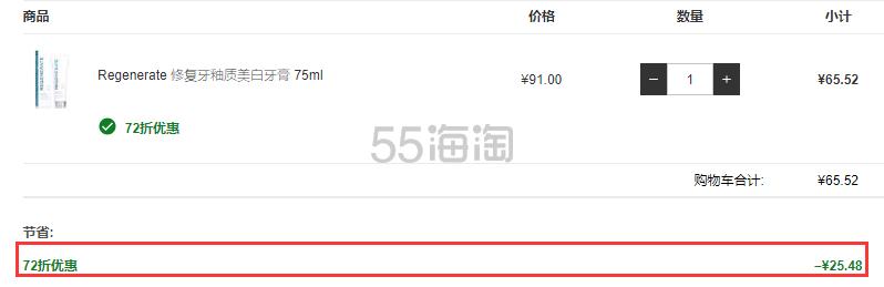 【55专享】Regenerate 牙膏 75ml ¥65.6 - 海淘优惠海淘折扣|55海淘网