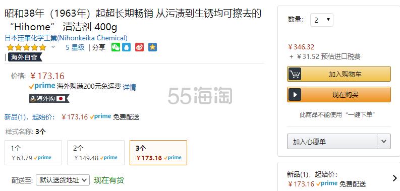 【中亚Prime会员】NKK 珪華 不伤手厨房强力油污清洁膏 400g*3罐