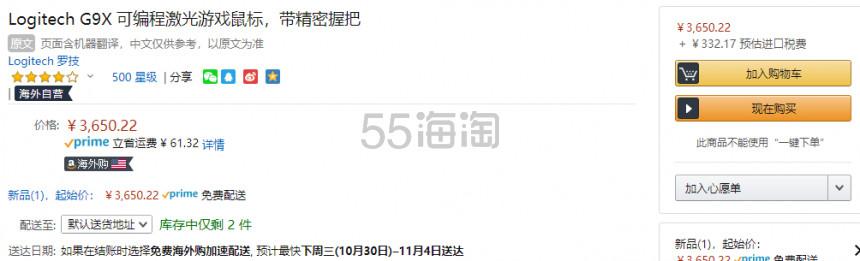 【中亚Prime会员】Logitech 罗技 G9X 可编程激光游戏鼠标