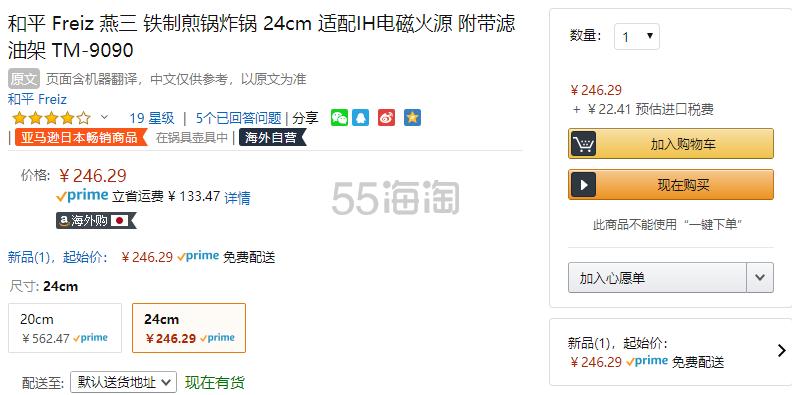 【中亚Prime会员】和平 Freiz 燕三 铁制煎锅炸锅 24cm 到手价269元 - 海淘优惠海淘折扣|55海淘网
