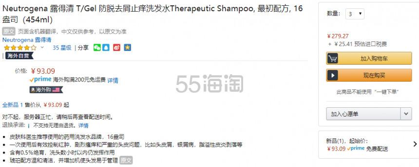 【中亚Prime会员】Neutrogena 露得清 T-Gel 去屑洗发水 473ml 到手价102元 - 海淘优惠海淘折扣|55海淘网