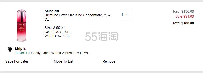 7折回归!Shiseido 资生堂 红腰子大瓶装 75ml (约637元) - 海淘优惠海淘折扣|55海淘网