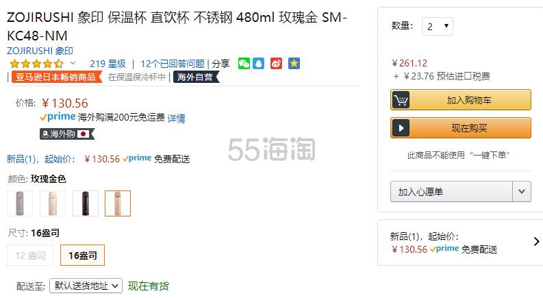 【中亚Prime会员】ZOJIRUSHI 象印 直饮不锈钢保温杯 480ml 玫瑰金 SM-KC48-NM 到手价142元 - 海淘优惠海淘折扣|55海淘网