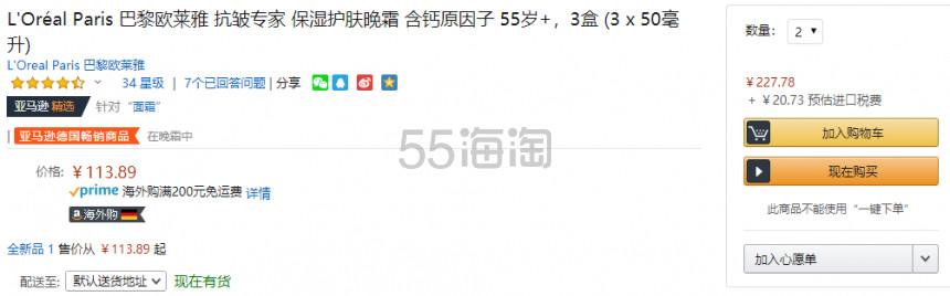 【中亚Prime会员】LOréal 欧莱雅 抗皱保湿晚霜 含钙原因子 适合55岁+ 50ml*3瓶 到手价124元 - 海淘优惠海淘折扣|55海淘网