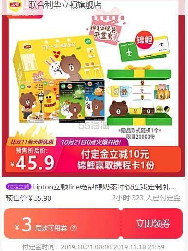 【双11预售】【返利21.6%】Lipton 立顿 line 绝品醇奶茶 40包 88VIP到手价40.755元 - 海淘优惠海淘折扣|55海淘网