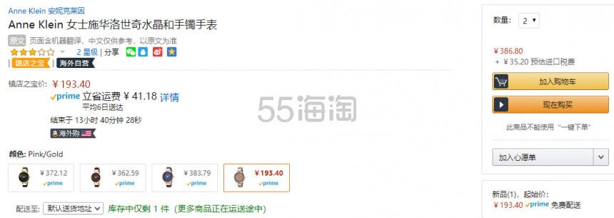 【中亚Prime会员】Anne Klein 安妮克莱因 AK/1408LPLP 女士时尚腕表 到手价211元 - 海淘优惠海淘折扣|55海淘网