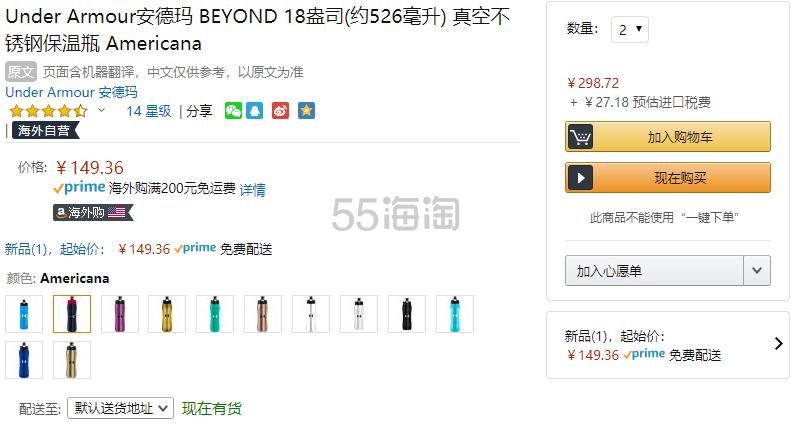 【中亚Prime会员】Under Armour 安德玛 Beyond 不锈钢运动保冷水杯 540ml 到手价163元 - 海淘优惠海淘折扣|55海淘网