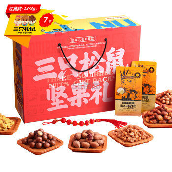 【全球好物节】返利14.4%!京东:三只松鼠神券来袭 满300-210元 - 海淘优惠海淘折扣|55海淘网