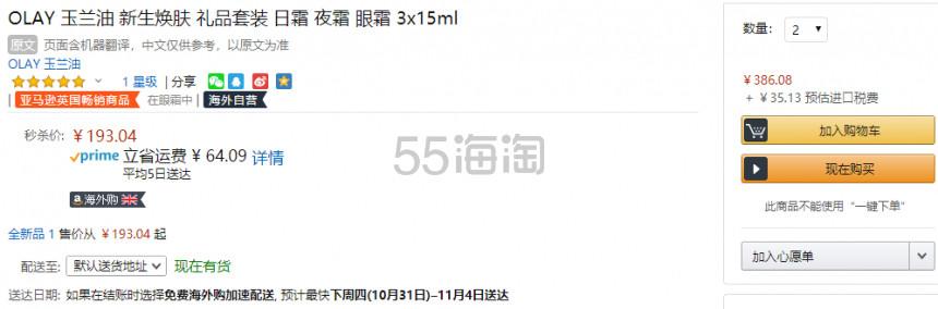 【中亚Prime会员】Olay 玉兰油 新生塑颜大红瓶套装 金纯日霜15m+晚霜15ml+多效优越眼霜15ml