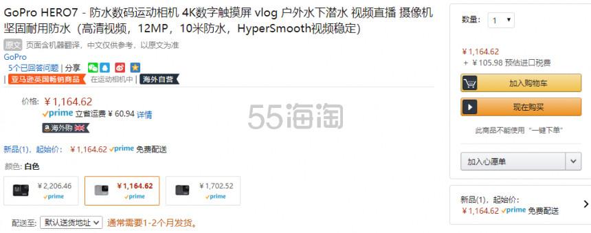 【中亚Prime会员】GoPro HERO7 防水数码动作相机 White 版