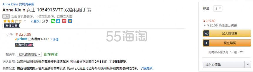 【中亚Prime会员】Anne Klein 安妮克莱因 105491SVTT 双色女士时尚手表 到手价246元 - 海淘优惠海淘折扣 55海淘网