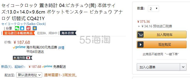 【中亚Prime会员】SEIKO 精工 儿童皮卡丘精灵宝可梦卡通闹钟 到手价205元 - 海淘优惠海淘折扣|55海淘网