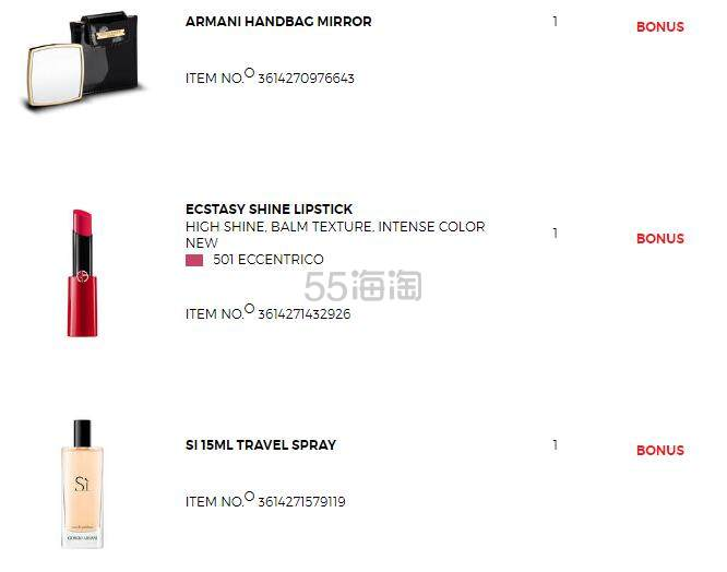 Giorgio Armani Beauty:全场美妆护肤香氛 满5送3件套礼包 - 海淘优惠海淘折扣|55海淘网