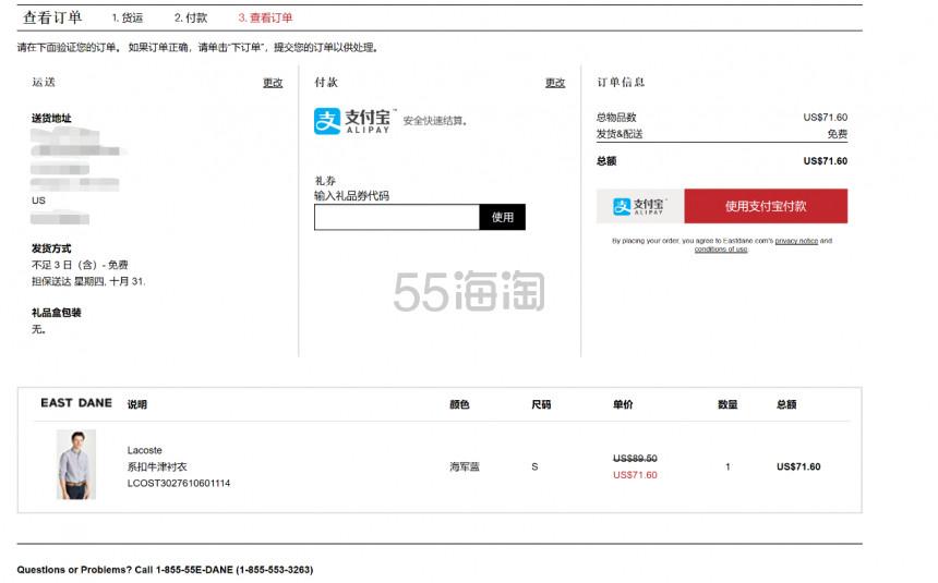 East Dane——Shopbop 兄弟网站如何买? 新手攻略 - 海淘优惠海淘折扣|55海淘网