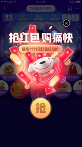 【最后2天】京東:京喜紅包來了! 最高1111元紅包任你搶 - 海淘優惠海淘折扣|55海淘網